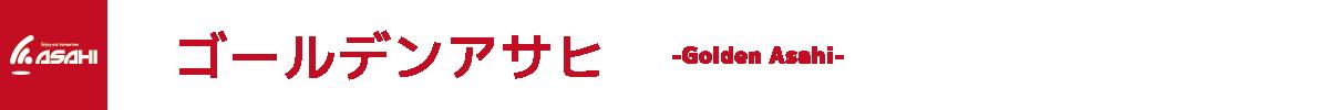 GoldenAsahi_info
