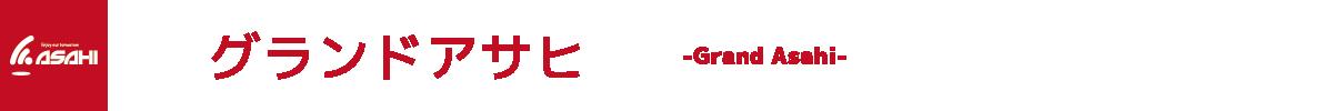 grand_info